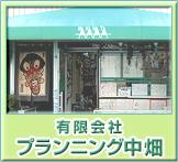 Contact/わらじ 通販 兵庫県 イベント 三田路・わらじウォーク 三太郎工房